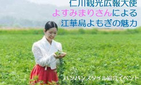 ハンバンスタイル協会 仁川観光広報大使よすみまり先生による江華島よもぎの魅力