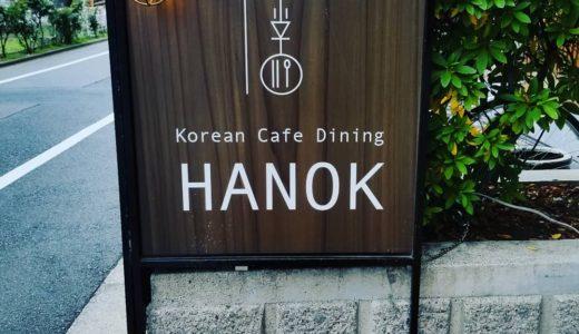 カフェのような店内の韓国料理店でランチ♡大塚駅前HANOK(ハノク)