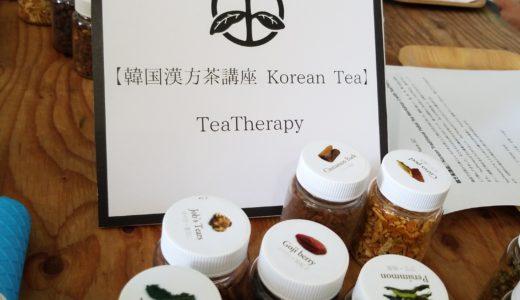 青山のファーマーズマーケットでTea Therapy体験してきました!!