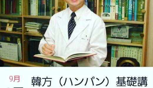 【ハンバンスタイル協会】韓方(ハンバン)基礎講座&個別相談会