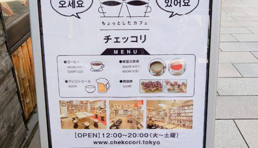 神保町のブックカフェチェッコリで韓方(ハンバン)イベントに参加してきました。