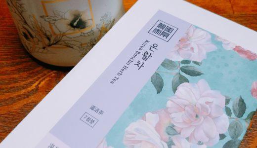 韓方医来日!キムソヒョン先生新刊の『おしり温活美人記念イベントに参加しました