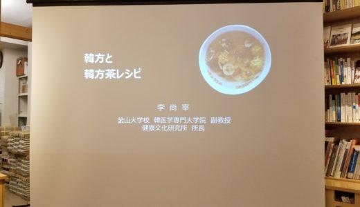 韓国で人気の韓方茶カフェ ティーセラピーの先生の話を聞いてきました。