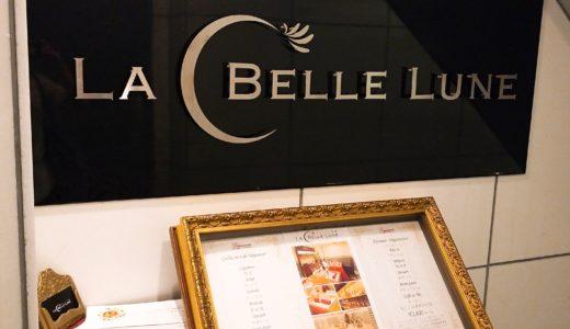 銀座でランチ♡ 薬膳フレンチ ラ ベルリュンヌ La Belle Lune はおすすめ&また行きたいお店。