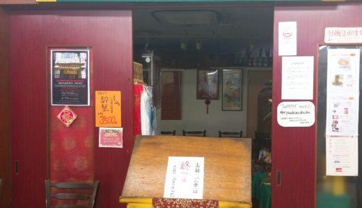 ミシュランガイド掲載!幡ヶ谷のチャイナハウス龍口酒家へ薬膳仲間と行ってきました。