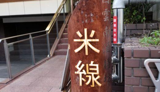 秋葉原で中華♬薬膳料理『過橋米線』の薬膳スープですっきり!
