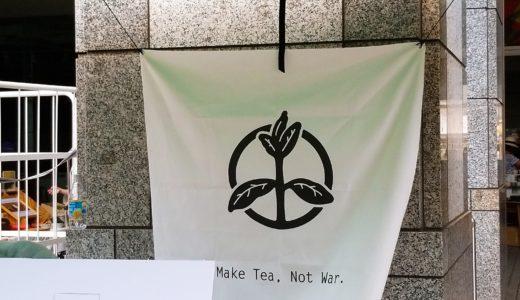 青山のファーマーズマーケットで世界の緑茶・紅茶・韓方茶を愉しむ@UNU