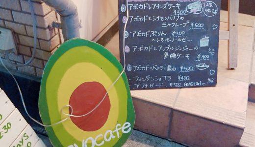アボカド尽くし♡神保町のavoCafe(アボカフェ)に行ってきました。