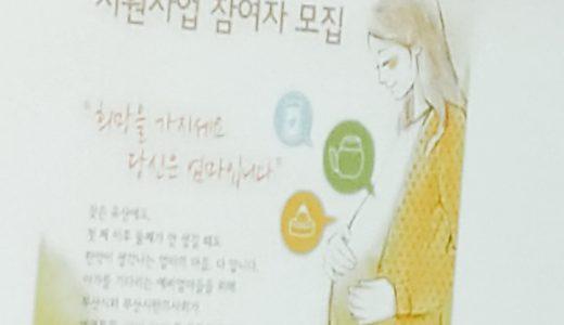 【ハンバンスタイル協会】韓方(ハンバン)基礎講座&個別相談会 終了しました