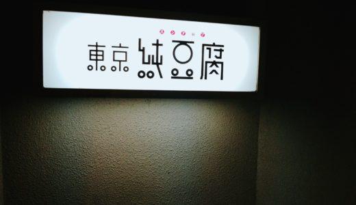 新宿三丁目にある東京純豆腐(スンドゥブ)で温まる。