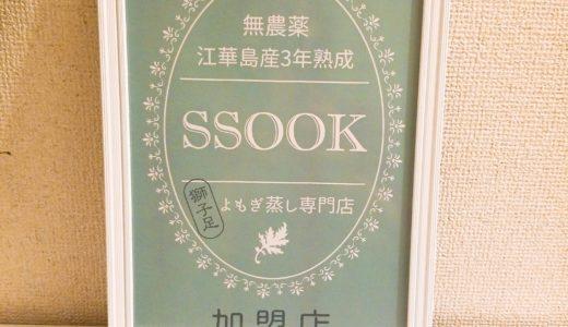 埼玉で黄土よもぎ蒸し ソウル明洞SSOOK(スック)と同じ江華島よもぎ使用