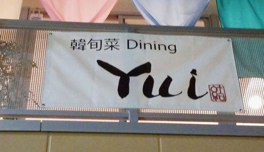 東洋医学&韓方茶仲間と自由ヶ丘の韓旬菜 DiningYui-結-へ行ってきました。